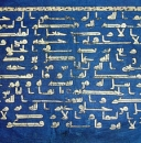 The Blue Quran Manuscript